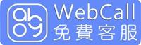 web call免費線上客服